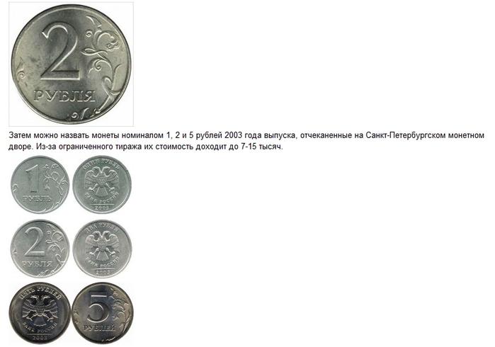 Какие монеты ценятся Монеты какого года ценятся - Google Chrome (700x490, 123Kb)