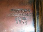 ������ реставрация медь надпись 1 (400x300, 104Kb)