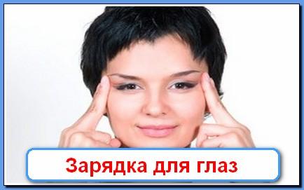 3667889_1365268316_zaryadkadlyaglaz (434x271, 25Kb)