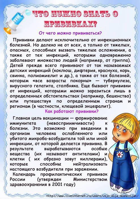 Консультации по физкультуре для детского сада картинки 13