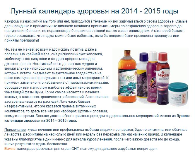 3925311_kalendar_zdorovya (666x533, 142Kb)