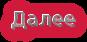 3085196_daleerozovenkie_bykvi (87x42, 4Kb)