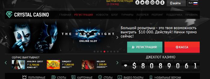 скачать Crystal casino бесплатно/1412590147_Bezuymyannuyy_1 (700x265, 156Kb)
