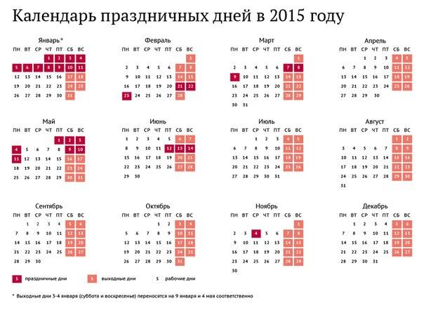 Календарь праздничных дней в 2015 году (604x466, 59Kb)