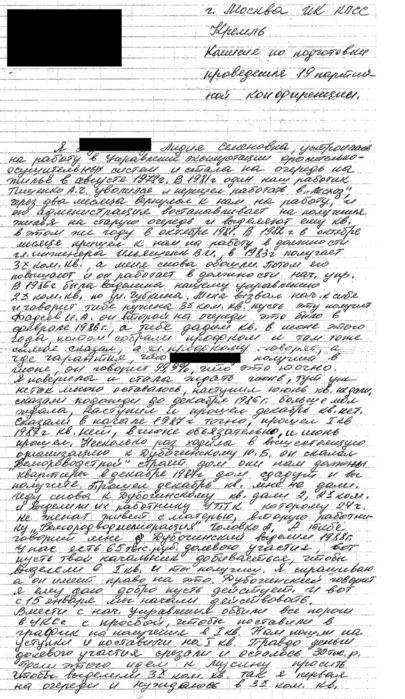Письмо в ЦК КПСС-1 (405x700, 97Kb)