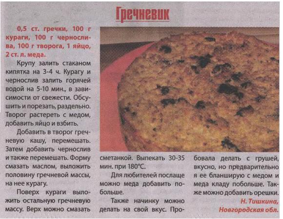 3731091_zapekanka_grechnevaya (580x450, 62Kb)