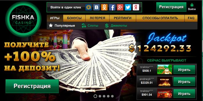 смотреть отзывы казино Fishka/5353945_Bezimyannii (700x350, 307Kb)