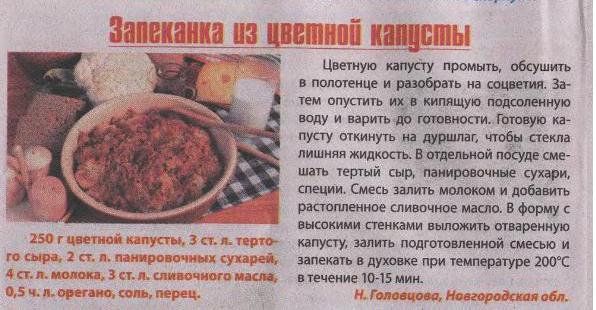 3731091_zapekanka_iz_cvetnoi_kapysti (596x687, 99Kb)/3731091__2_ (596x310, 46Kb)