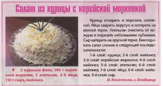 3731091_salat_iz_kyrici_s_koreiskoi_morkovu (567x300, 40Kb)