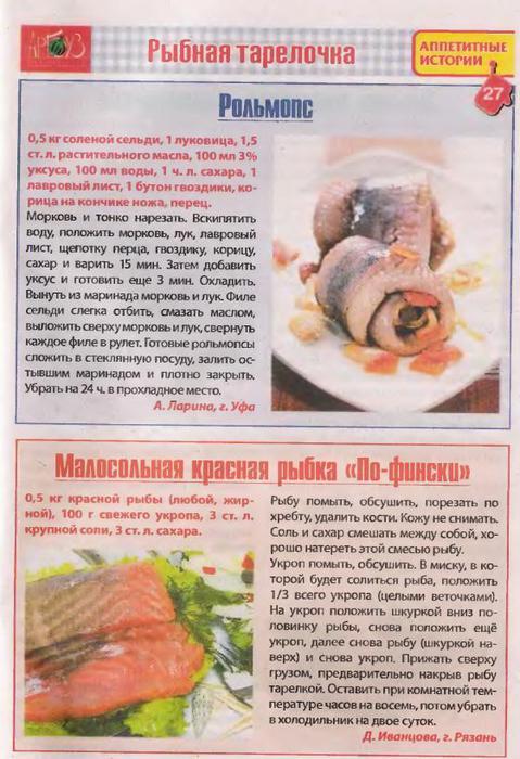 3731091_ribnaya_tarelochka (479x700, 70Kb)
