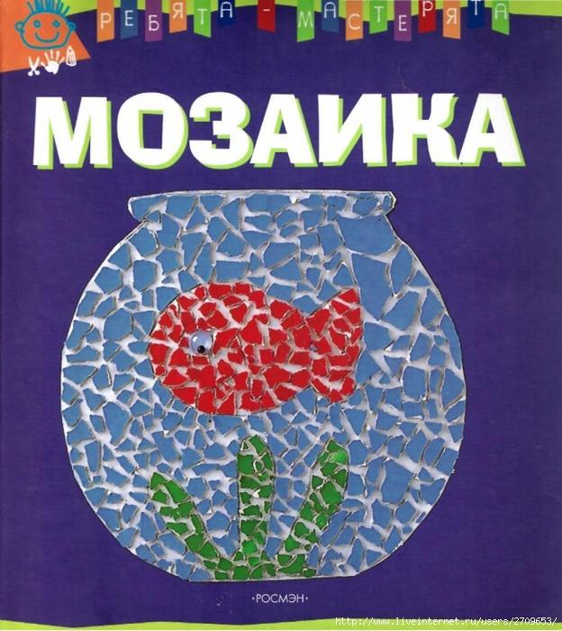 mozaika.page01 (624x700, 340Kb)