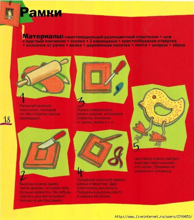 mozaika.page21 (617x700, 316Kb)