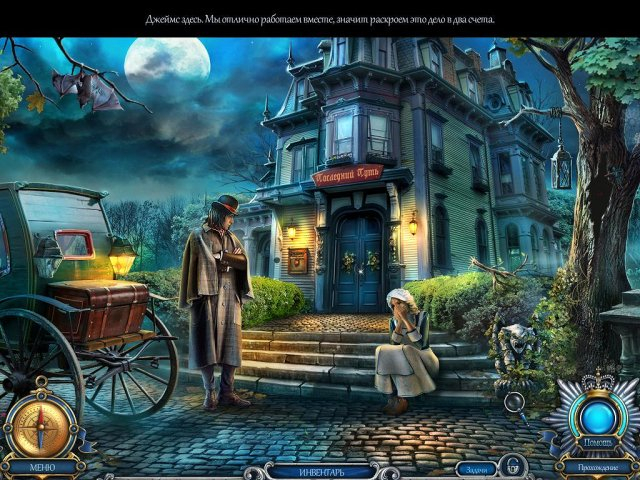 haunted-hotel-eclipse-collectors-edition-screenshot0 (640x480, 367Kb)