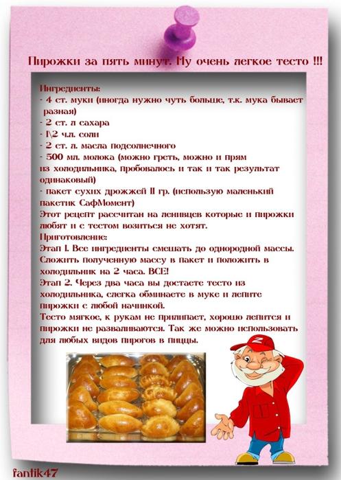 Дрожжевое тесто для пирожков с живыми дрожжами на молоке рецепт