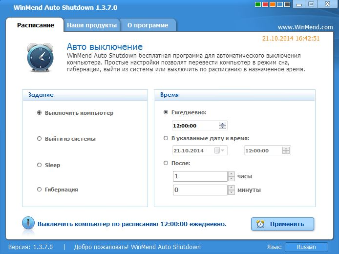 WinMend Auto Shutdown (694x520, 60Kb)