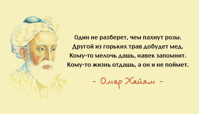3416556_omarhayam_1_ (695x400, 68Kb)