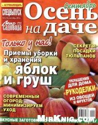 2920236_1413911936_mirsadovoda52014spetsvypusk_01 (196x250, 24Kb)