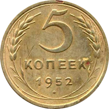 fivekopeks1952 (350x350, 287Kb)