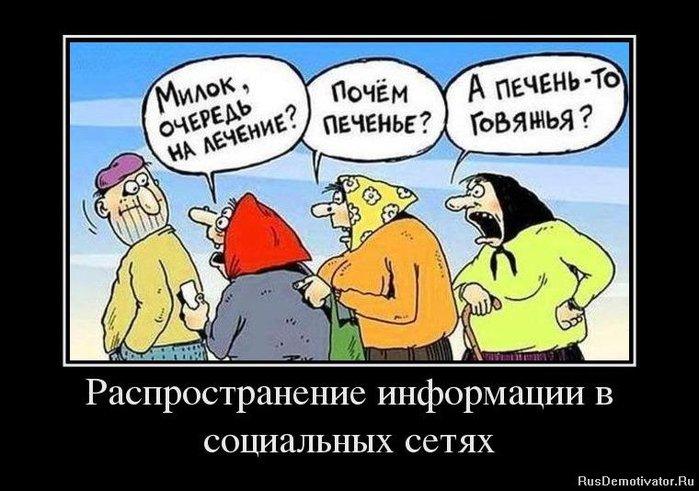 1342456320_4152389_rasprostranenie-informatsii-v-sotsialnyih-setyah (700x491, 72Kb)