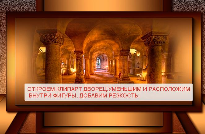 2014-10-21 15-00-51 2.psd @ 100% (Слой 6, RGB 8)   (662x433, 321Kb)
