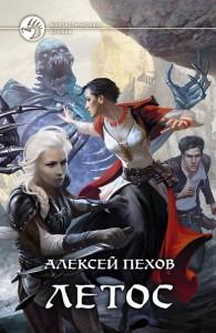 Пехов Алексей_Летос (195x300, 25Kb)