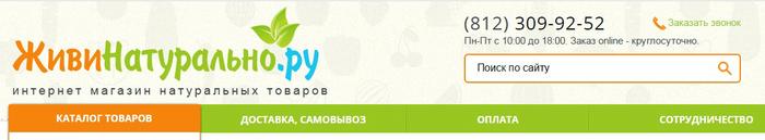 натуральные продукты в Санкт-Петербурге купить, интернет магазин натуральных продуктов ЖивиНатурально.ру, /1414035825_natural_ka (700x129, 91Kb)