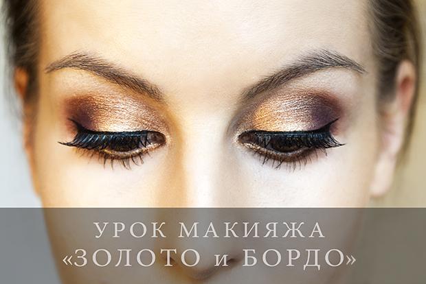 817608_TanyaVegafallmakeuposennijmakijazhzolotobordo4235 (620x414, 224Kb)
