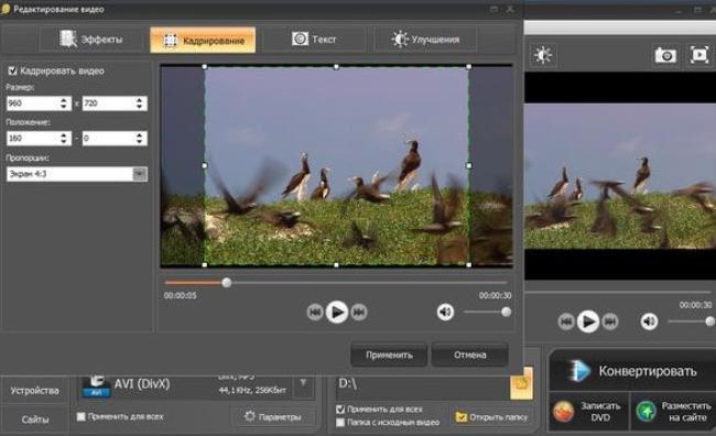 видео конвертер (650x396, 35Kb)