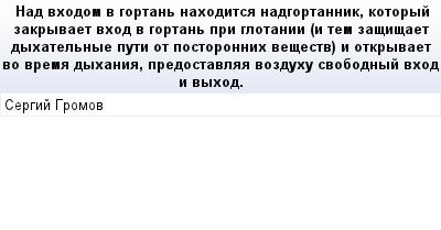 mail_82236834_Nad-vhodom-v-gortan-nahoditsa-nadgortannik-kotoryj-zakryvaet-vhod-v-gortan-pri-glotanii-i-tem-zasisaet-dyhatelnye-puti-ot-postoronnih-vesestv-i-otkryvaet-vo-vrema-dyhania-predostavlaa-v (400x209, 11Kb)