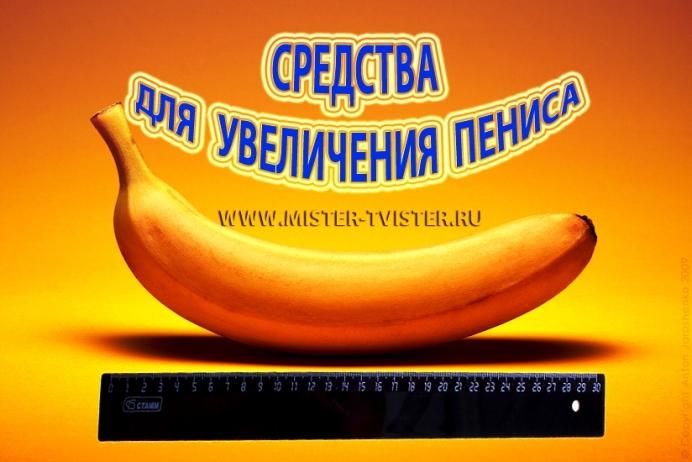 Увеличение пениса сколько фото 240-123