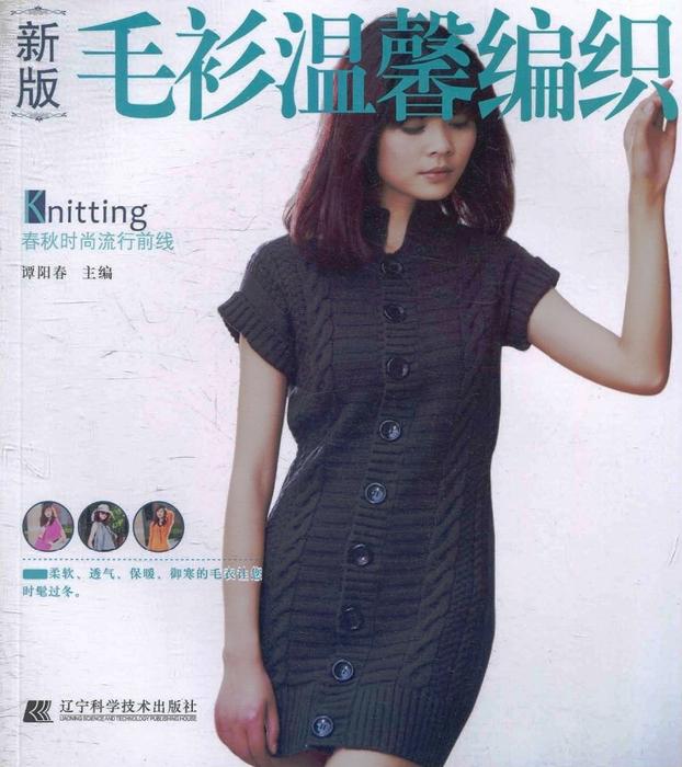 新版毛衫编织 (622x700, 397Kb)
