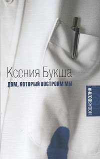 Kseniya_Buksha__Dom_kotoryj_postroim_my (200x315, 15Kb)