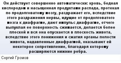 mail_82355998_On-dejstvuet-soversenno-avtomaticeski_-krov-bednaa-kislorodom-i-nasysennaa-produktami-raspada-protekaa-po-prodolgovatomu-mozgu-razdrazaet-ego-vsledstvie-etogo-razdrazenia-nervy-idusie-o (400x209, 23Kb)