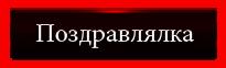 pozdravljalka (205x62, 6Kb)