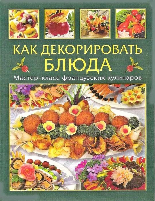 3668121_Kak_dekorirovat_bluda__Masterklass_francyzskih_kylinarov_1 (539x700, 389Kb)