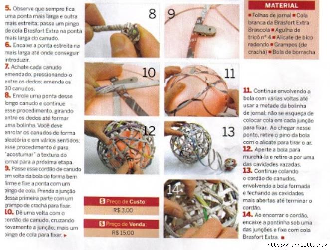 Декоративные шары из газетных трубочек (5) (662x503, 240Kb)