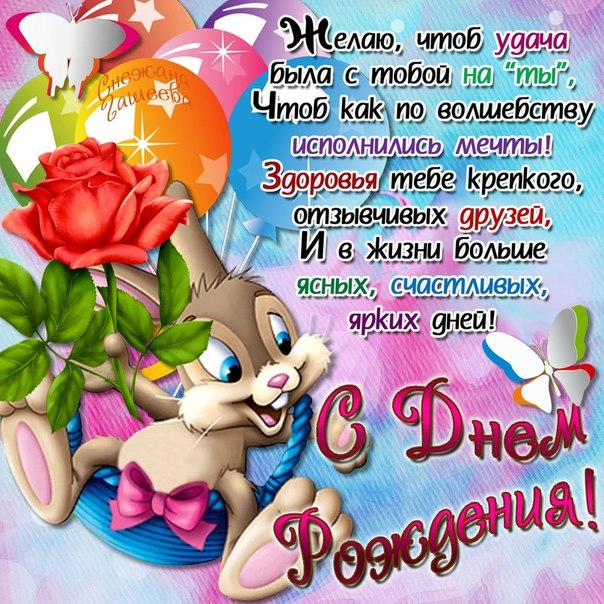 112738426_111700865_pozdravlenija_vnuchke_s_dnem_rozhdenija (604x604, 129Kb)