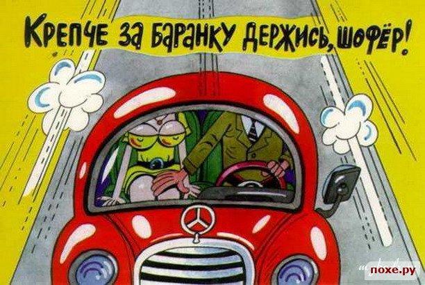Шуточные поздравления к дню автомобилистов