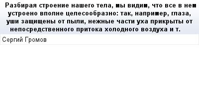 mail_82510102_Razbiraa-stroenie-nasego-tela-my-vidim-cto-vse-v-nem-ustroeno-vpolne-celesoobrazno_-tak-naprimer-glaza-usi-zasiseny-ot-pyli-neznye-casti-uha-prikryty-ot-neposredstvennogo-pritoka-holodn (400x209, 10Kb)