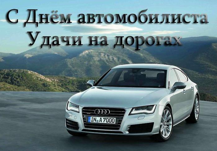 автомобилист/1414331856_avtomobil_2 (699x487, 50Kb)