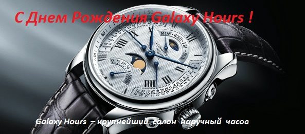 5741938_galaxyhours_com (593x261, 66Kb)