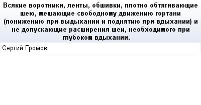 mail_82615535_Vsakie-vorotniki-lenty-obsivki-plotno-obtagivauesie-seue-mesauesie-svobodnomu-dvizeniue-gortani-ponizeniue-pri-vydyhanii-i-podnatiue-pri-vdyhanii-i-ne-dopuskauesie-rassirenia-sei-neobho (400x209, 11Kb)