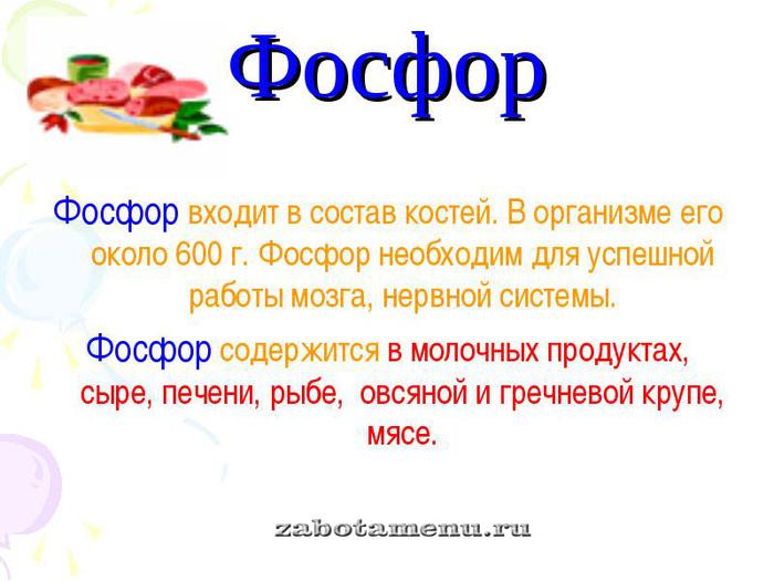 фосфор (700x525, 134Kb)
