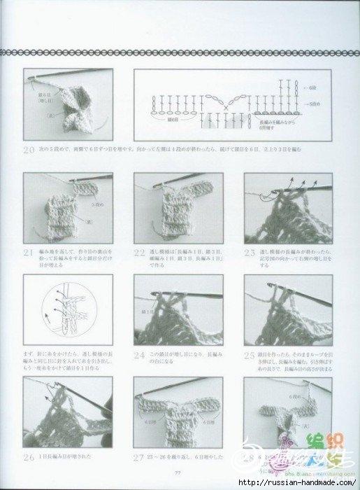 шарфик крючком (1) (515x700, 166Kb)