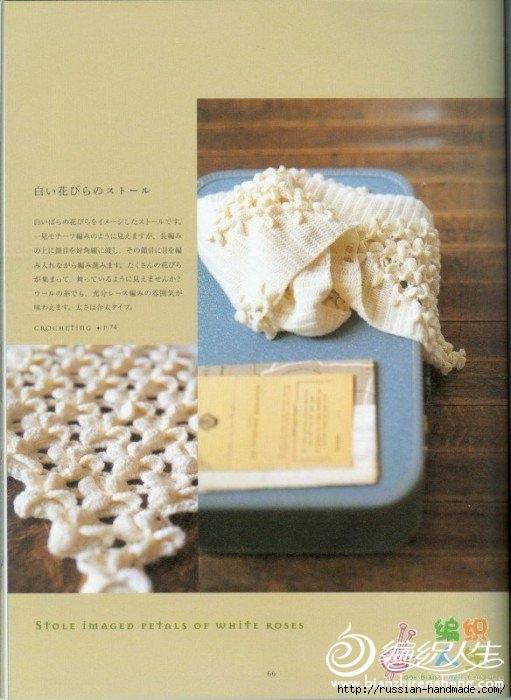 шарфик крючком (3) (511x700, 188Kb)