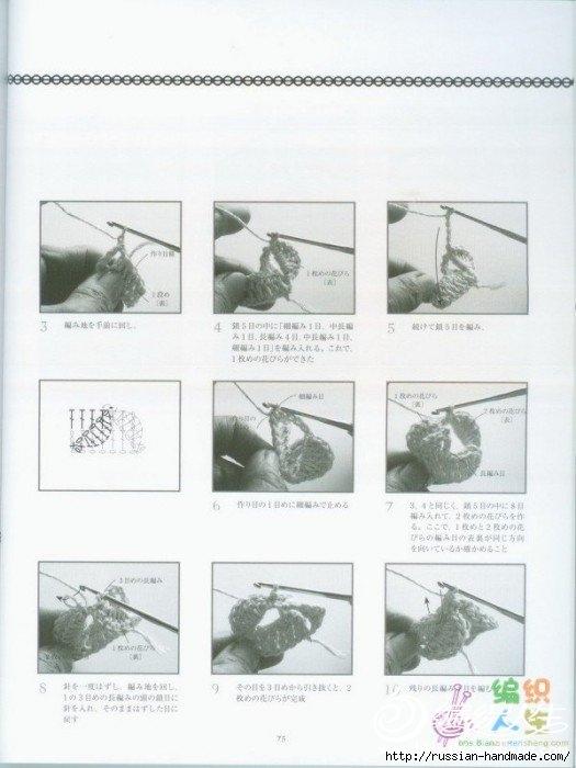 шарфик крючком (5) (525x700, 151Kb)