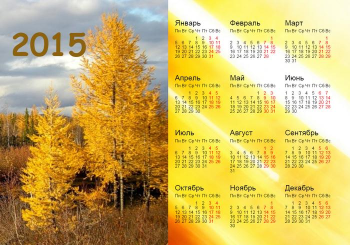 Гос праздники в россии список