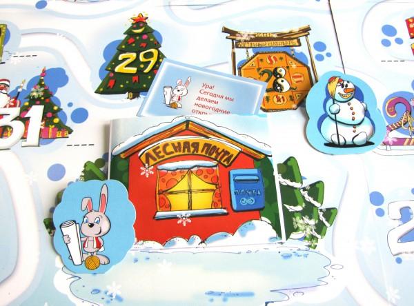 Календарь ожидания Нового Года - большая предновогодняя распродажа (4) (600x444, 301Kb)