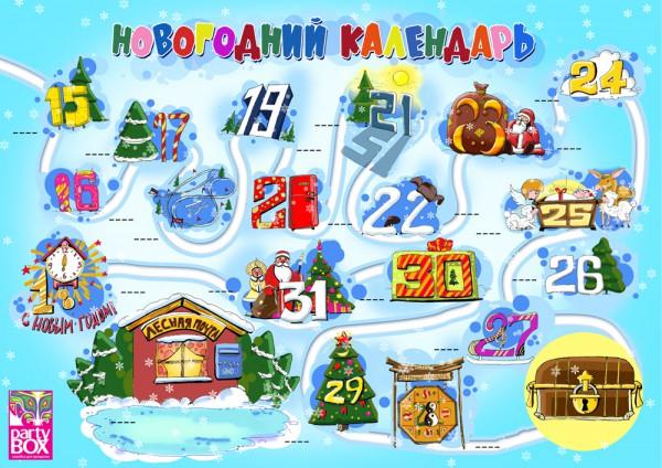 Календарь ожидания Нового Года - большая предновогодняя распродажа (13) (600x424, 381Kb)