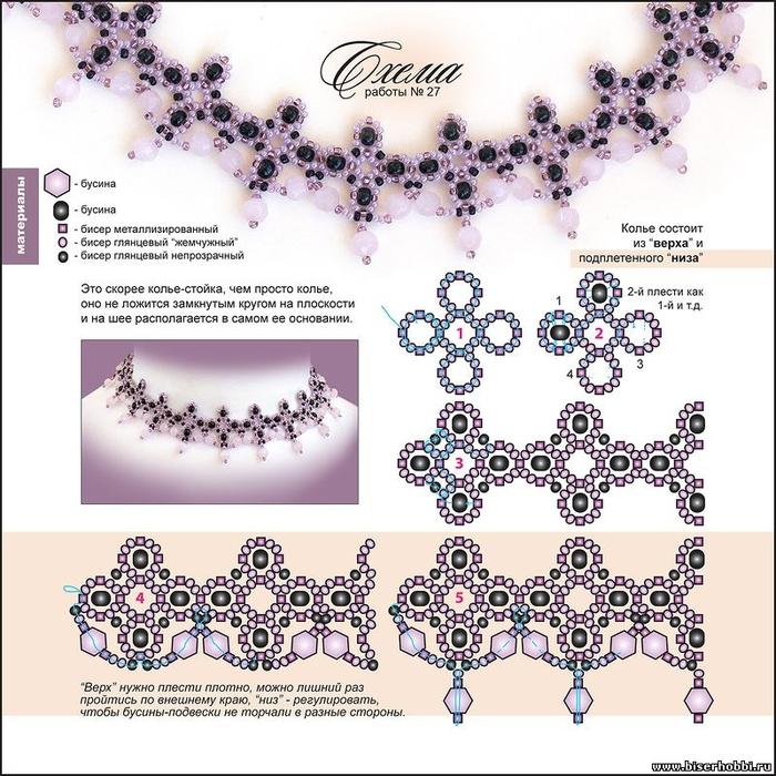 Схема Колье Татьяна Схемы плетения бисером из бисера, как правильно плести Колье.